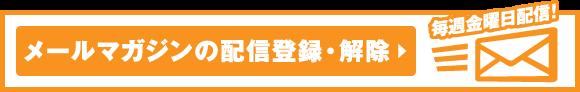 メールマガジンの配信登録・解除