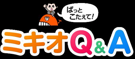 ぱっとこたえて ミキオQ&A