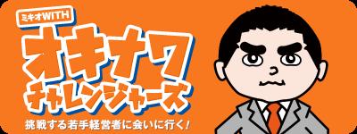 ミキオWITH オキナワチャレンジャーズ