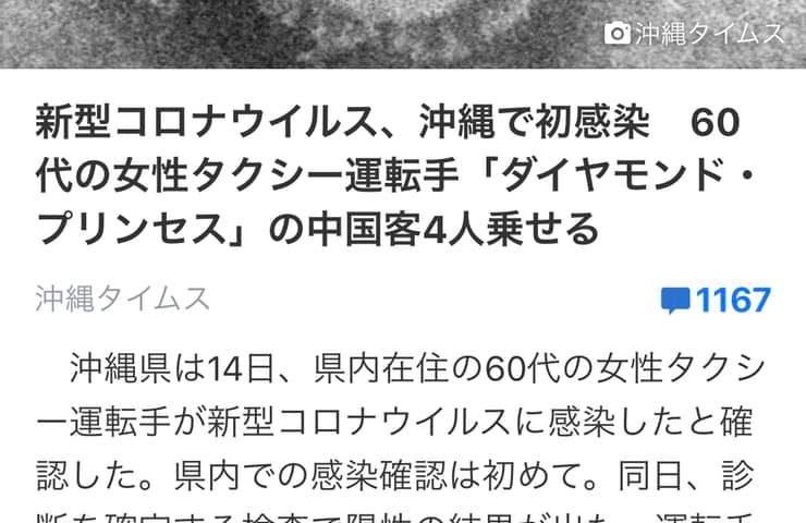 沖縄 タイムス コロナ