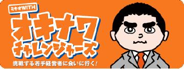 オキナワチャレンジャーズ