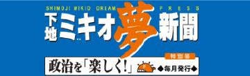 下地ミキオ夢新聞
