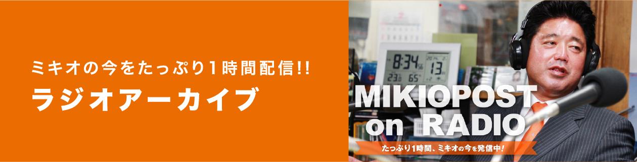 ミキオの今をたっぷり生配信!!ラジオアーカイブ